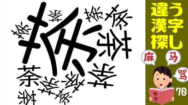 【間違い漢字探し】注意力を鍛える違う漢字を探す脳トレ