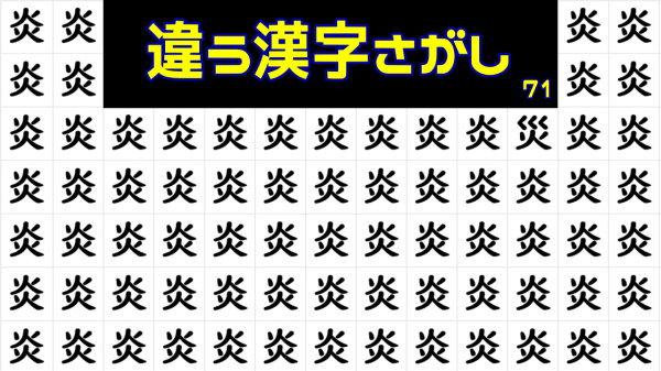 【違う漢字探し】認知症予防に最適な違いを見抜く問題