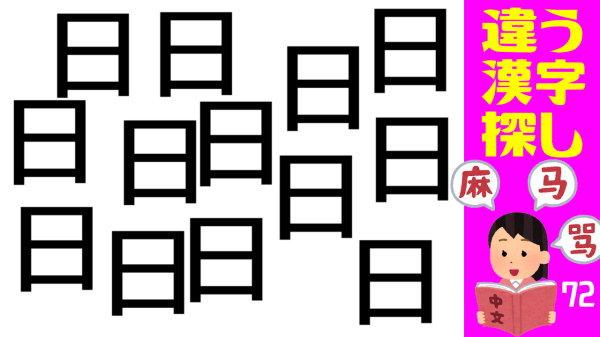 【間違い漢字】仲間外れの漢字を1つ探す認知症予防問題