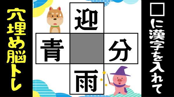 【穴埋め漢字】中央のマスに漢字を埋めて4つの熟語を完成する問題