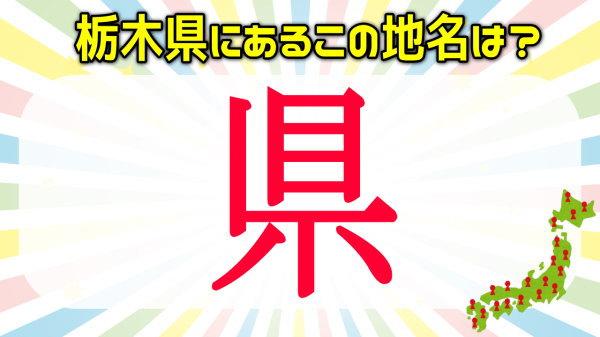 【難読駅名】都道府県の駅名を答える認知症予防クイズ
