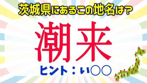 【難読地名】日本全国に実在する難しい読みの駅名問題