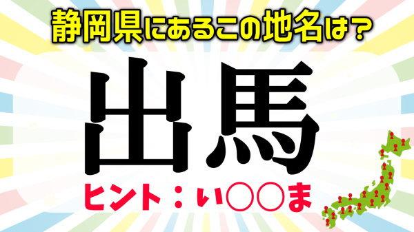 【難読地名】普通には読めない難しい駅名問題