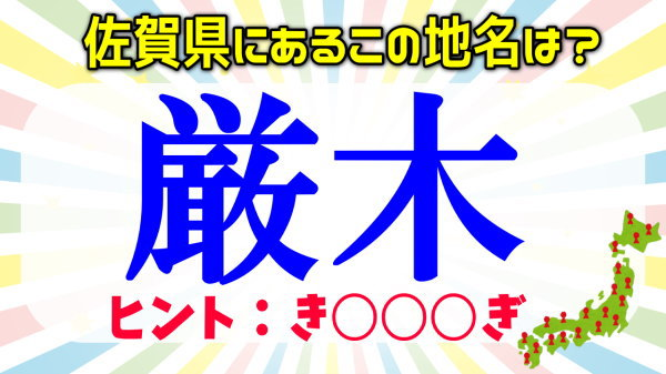 【難読地名】普通には読めない難しい駅名漢字