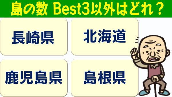 【4択クイズ】Best3以外を答える間違い探し脳トレ!