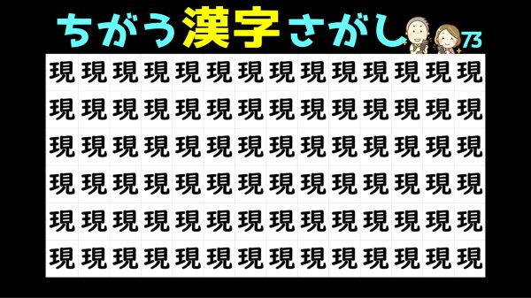 【漢字間違い探し】文字の微妙な違いを見分ける問題