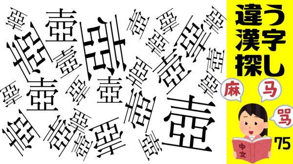 【間違い漢字探し】違う漢字を探して楽しく脳トレ