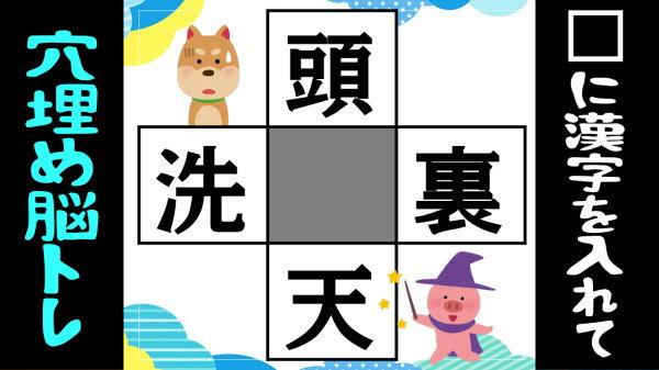 【穴埋めパズル】4つの熟語を完成する脳トレ