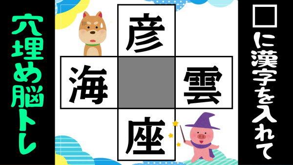 【穴埋め問題】漢字を埋めて熟語を作る面白脳トレ
