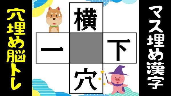 【熟語パズル】4つの熟語を同時に完成する脳トレ