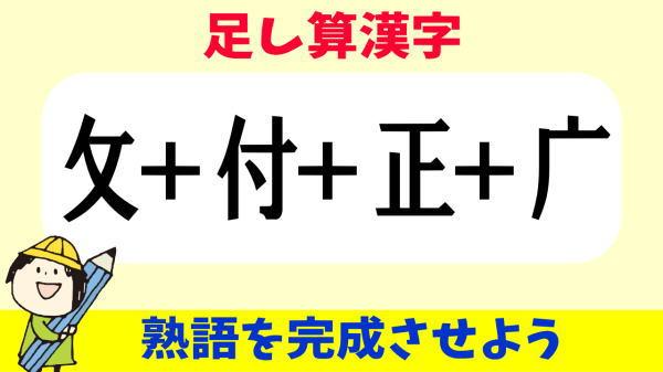 【漢字パズル】パーツを組み合わせて熟語を作る脳トレ