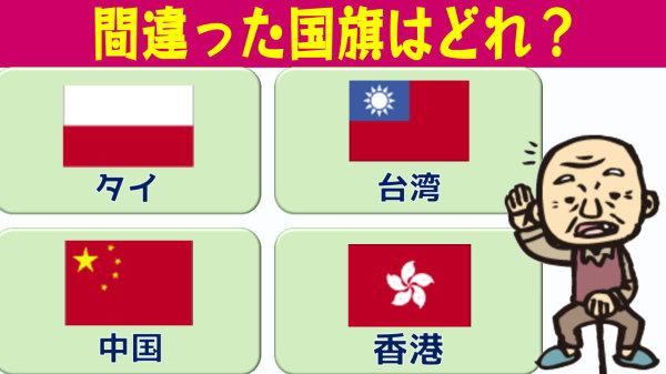 【4択クイズ】間違い国旗探し