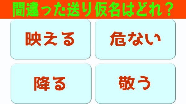 【漢字クイズ】間違った送り仮名を選ぶ脳トレ