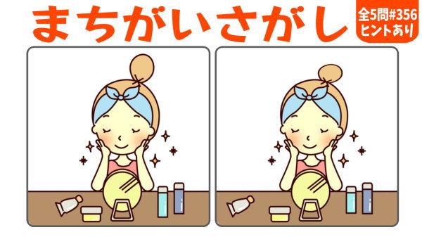 【間違い探し】老化予防に最適な楽しい脳トレ