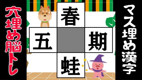 【穴埋め熟語】適当な漢字を埋める脳トレ問題
