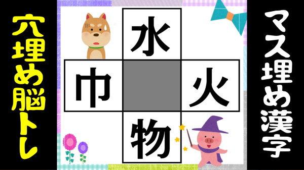 【穴埋め問題】空欄に適当な漢字を埋める脳トレ