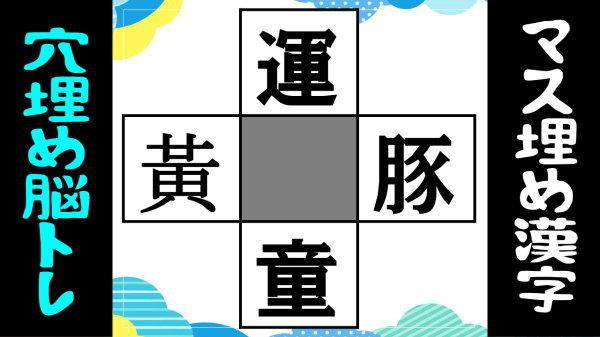 【穴埋め漢字】4つの二字熟語を作る高齢者向けクイズ