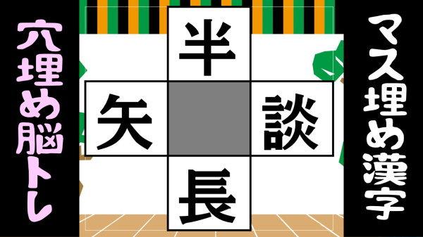 【漢字パズル】4つの二字熟語を完成する脳トレ