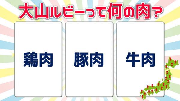 【鳥取県クイズ】難しいけど面白いひらめき問題