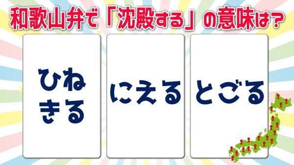 【和歌山県クイズ】楽しめる地理クイズ!全10問