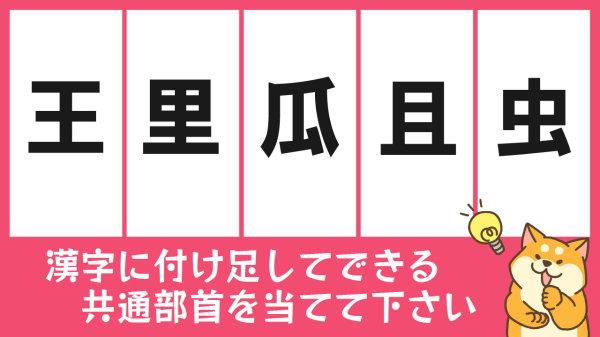 【共通部首】漢字の面白い脳トレクイズ