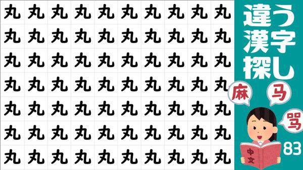 【違う漢字探し】観察力チェック15問!違う漢字を探す間違い探し脳トレ