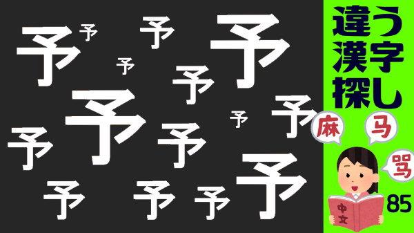 【違う漢字さがし】認知症予防に最適な観察力チェック