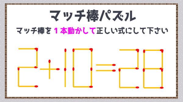 【マッチ棒クイズ】マッチ棒で正しい式を完成させる脳トレ!