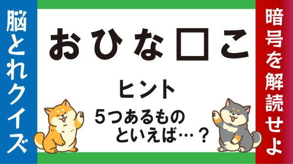 【脳トレ】ゲーム感覚で楽しめる謎解き問題!