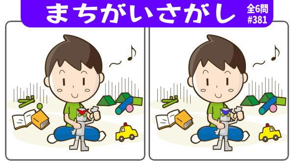 【間違い探し】集中力を鍛える脳トレ