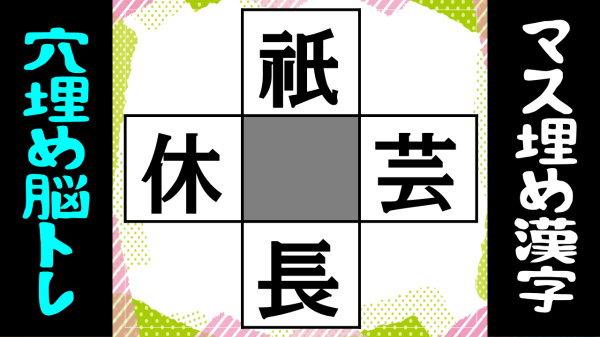 【マス埋め問題】二字熟語を4つ完成させるクイズ脳トレ
