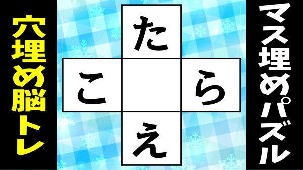 【ひらがな穴埋め】中央の四角に共通する文字を入れる脳トレ