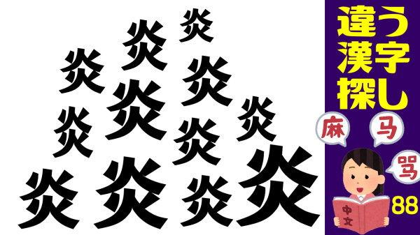 【違う漢字探し】認知症予防に最適な漢字の間違い探し脳トレ!