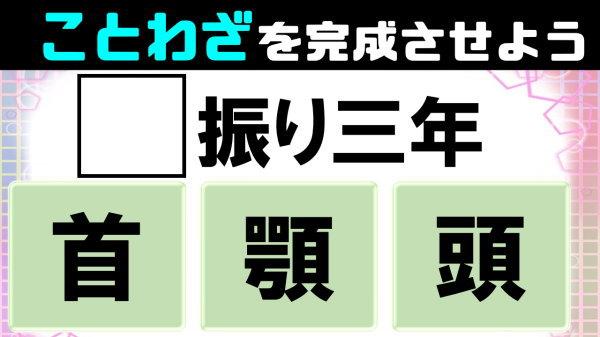 【ことわざクイズ】意外と迷う全10問!