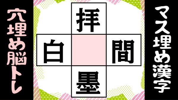 【穴埋め漢字】空欄に漢字を入れて4つの熟語を完成する脳トレ