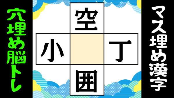 【マス埋め漢字】二字熟語を4つ完成させるパズル脳トレ