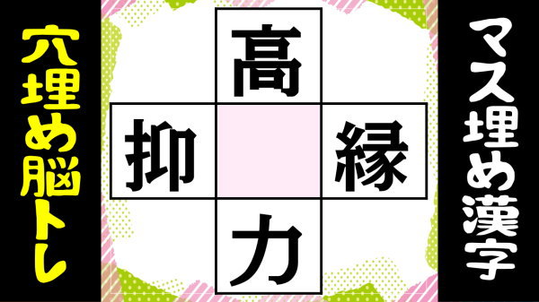 【漢字穴埋め】4つの二字熟語を完成させる脳トレ