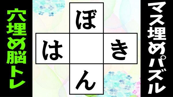 【ひらがな補充】中央の四角に入る文字は何?