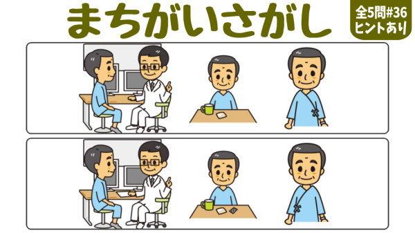 【間違い探し】上下を比較して間違いを3つ探す脳トレ