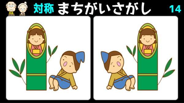 【対称間違い探し】左右対称のイラストから3カ所の違いを探す問題