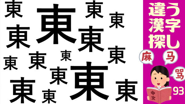 【漢字間違い探し】周りと異なる字を探す脳トレ
