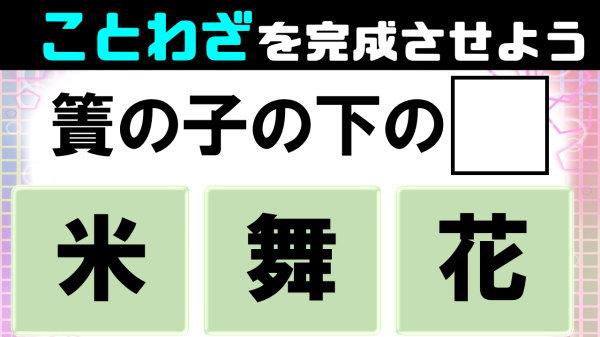 【3択ことわざ】難易度高めのことわざ完成クイズ