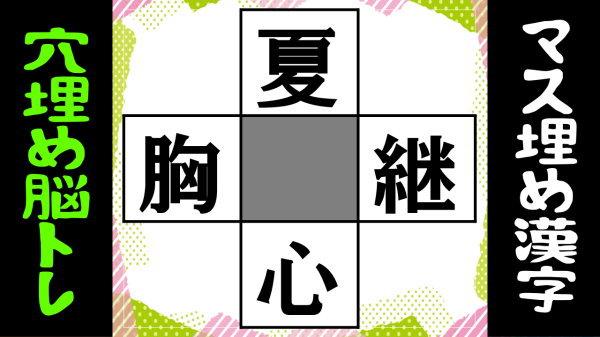 【漢字穴埋め】空欄に漢字を補充して4つの熟語を完成