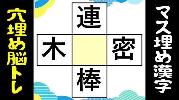 【穴埋め熟語】マスに共通する漢字を入れる脳トレ