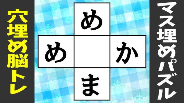 【ひらがなパズル】言語記憶力を鍛える認知症予防問題