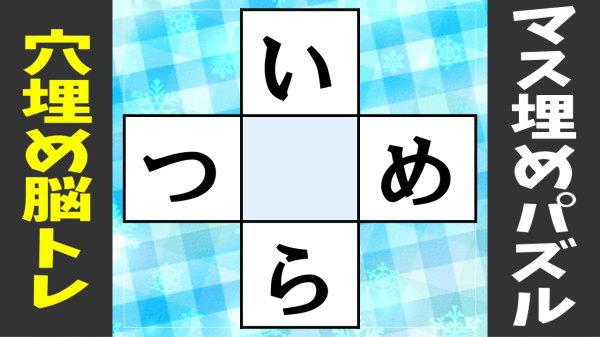 【穴埋めクイズ】中央のマスに共通する文字を入れる認知症予防問題