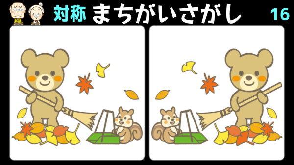【対称間違い探し】左右反転したイラストから3つの違いを探す脳トレ