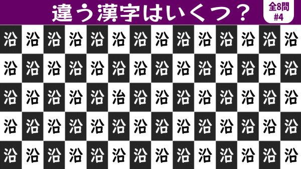 【違う漢字はいくつ?】老化予防クイズ脳トレ!