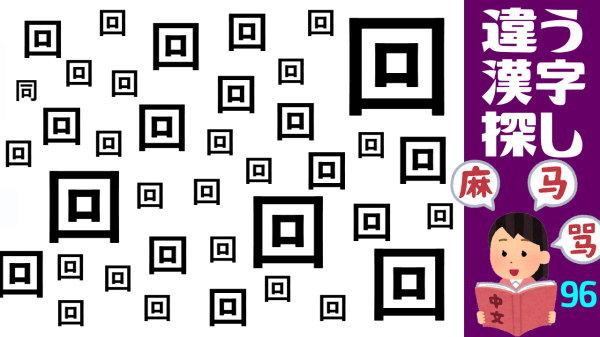 【違う漢字探し】漢字の間違い探し脳トレ15問!高齢者に最適な認知症予防