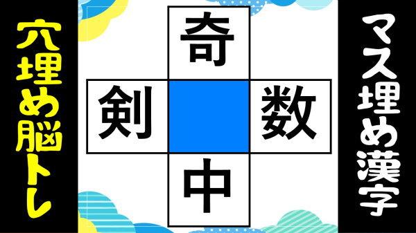 【穴埋め漢字】空欄に漢字を埋めて熟語を作る脳トレ